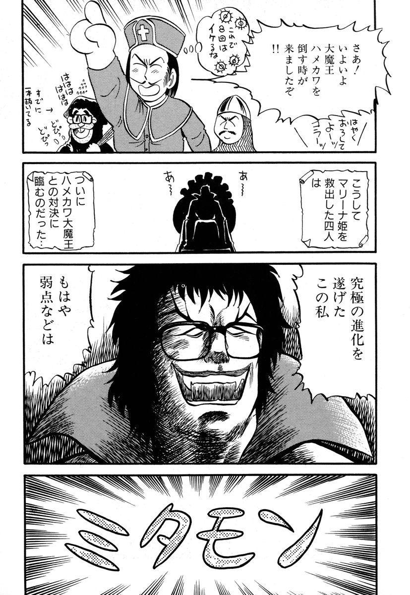 Sensei wa D-Cup 160
