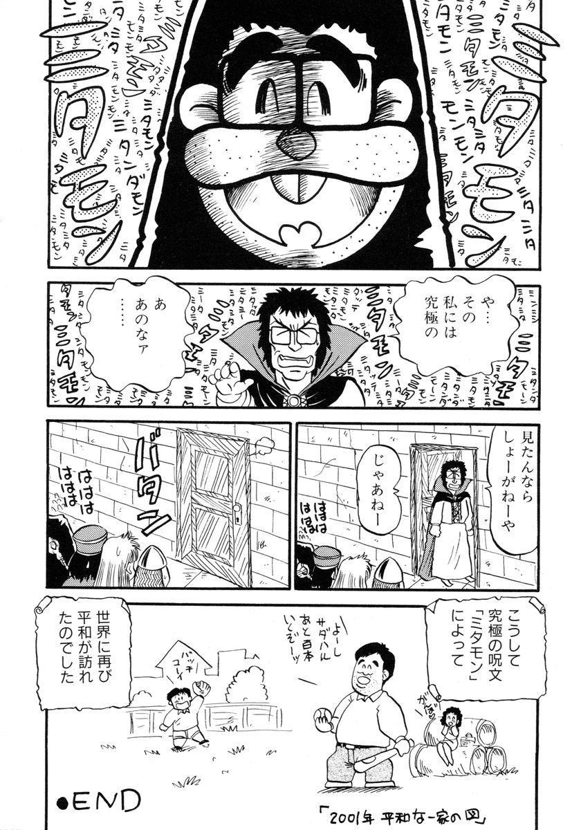 Sensei wa D-Cup 161