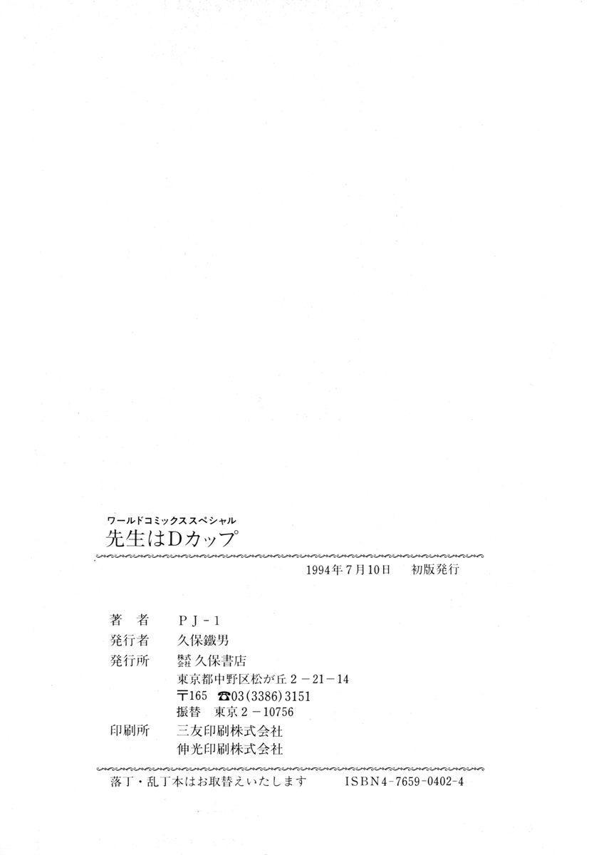 Sensei wa D-Cup 162