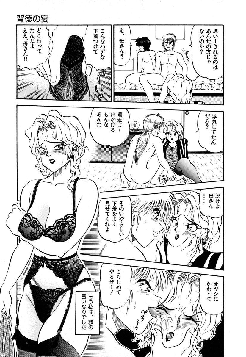 Sensei wa D-Cup 16