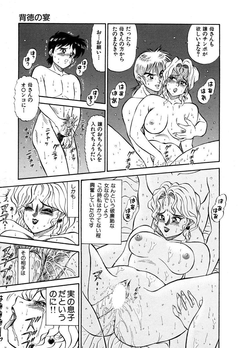 Sensei wa D-Cup 20