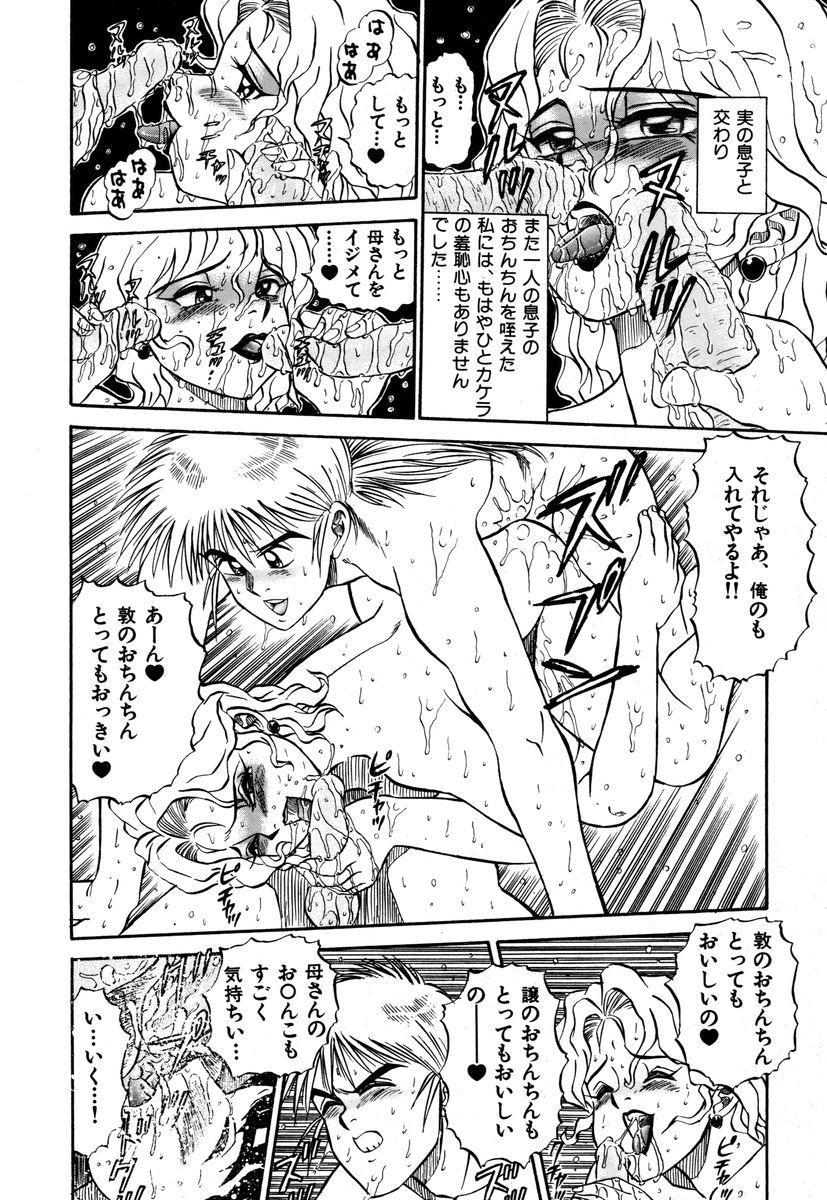 Sensei wa D-Cup 23