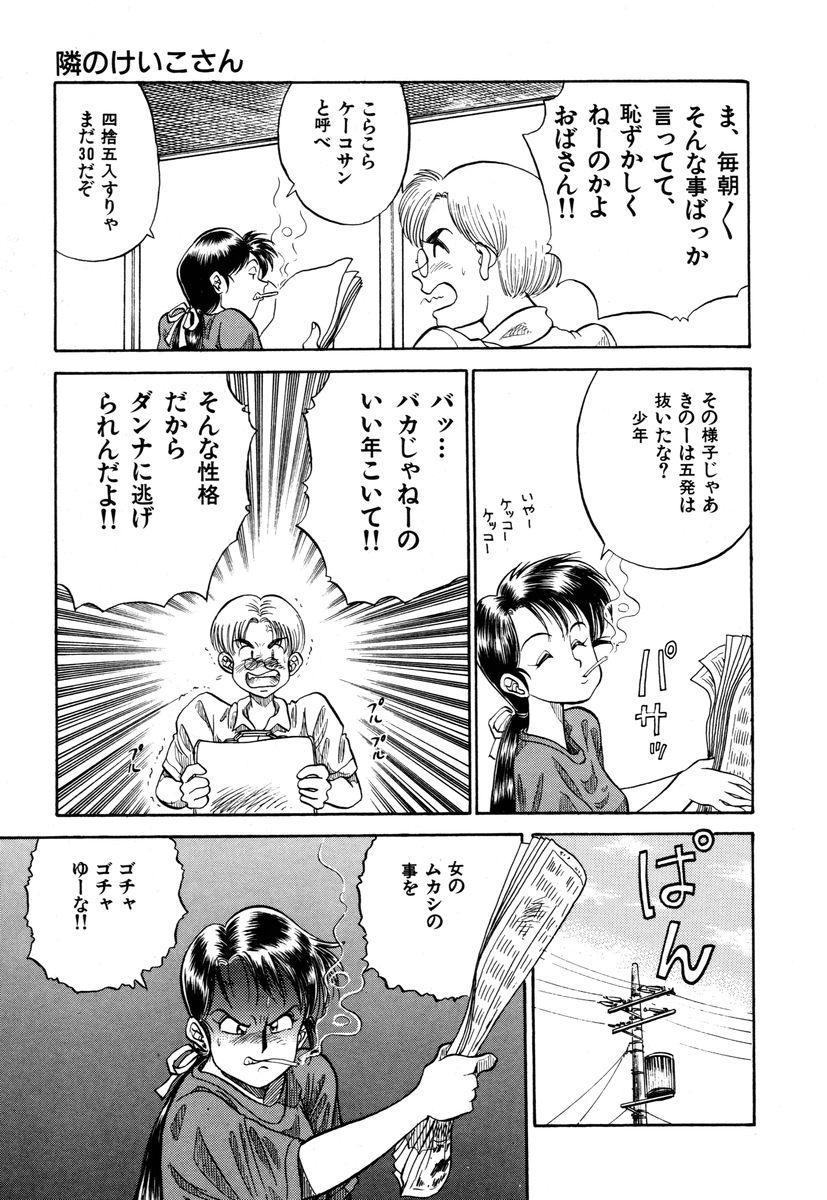 Sensei wa D-Cup 28
