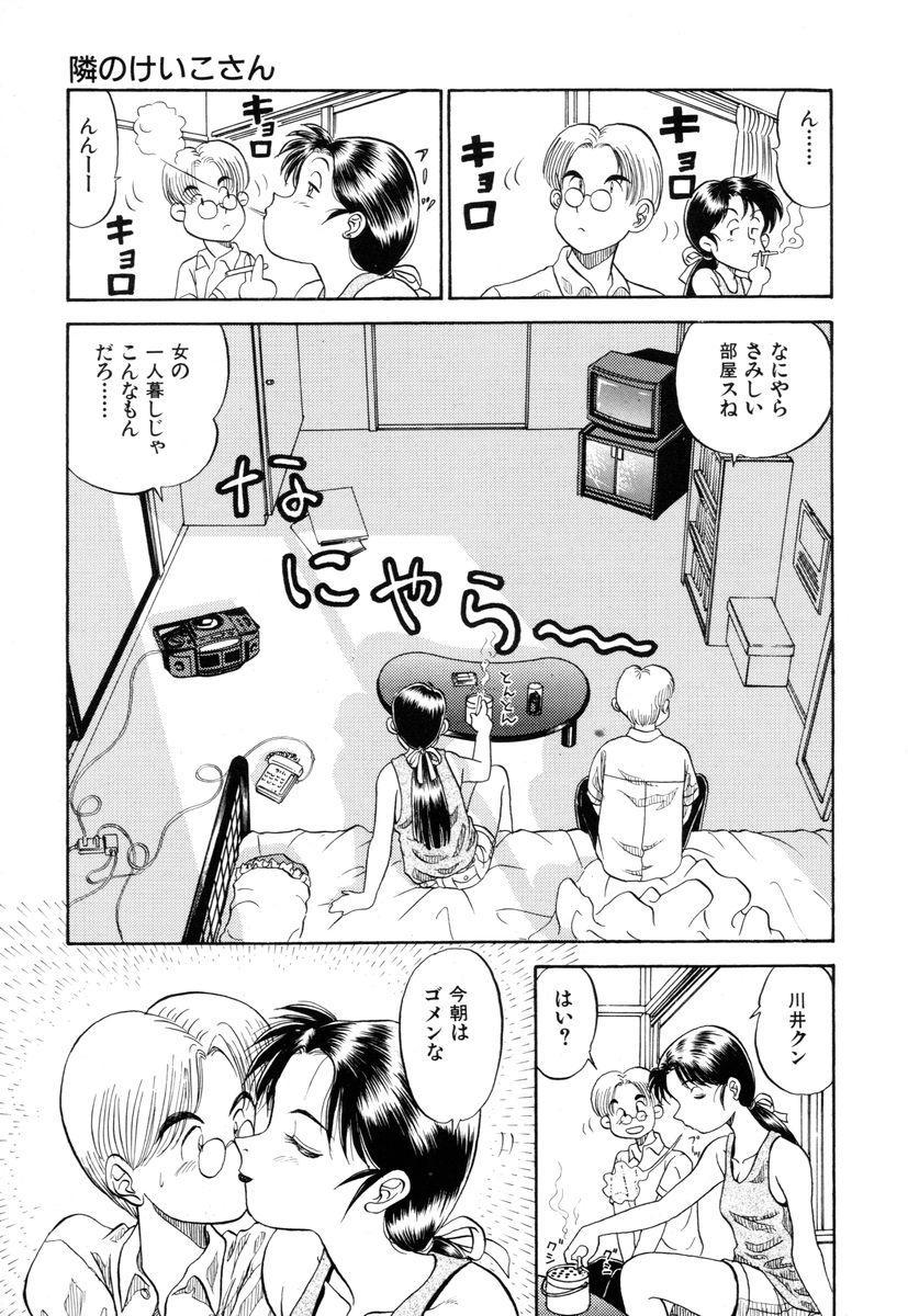 Sensei wa D-Cup 30