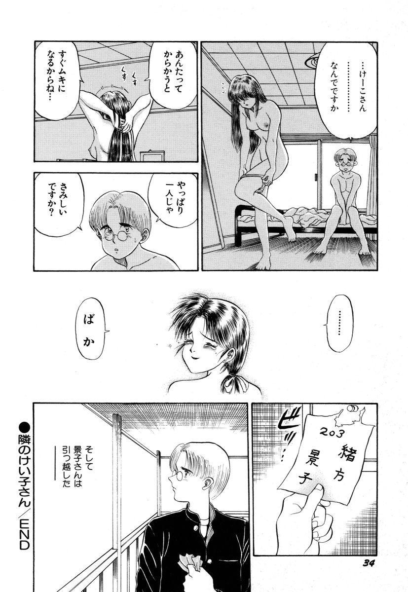 Sensei wa D-Cup 37