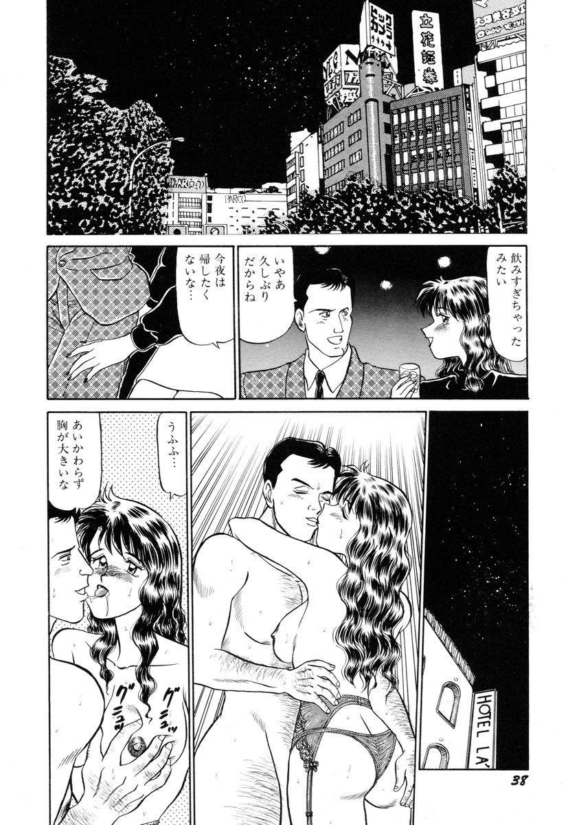 Sensei wa D-Cup 41
