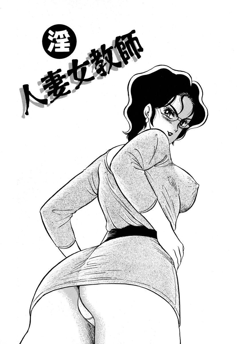 Sensei wa D-Cup 48
