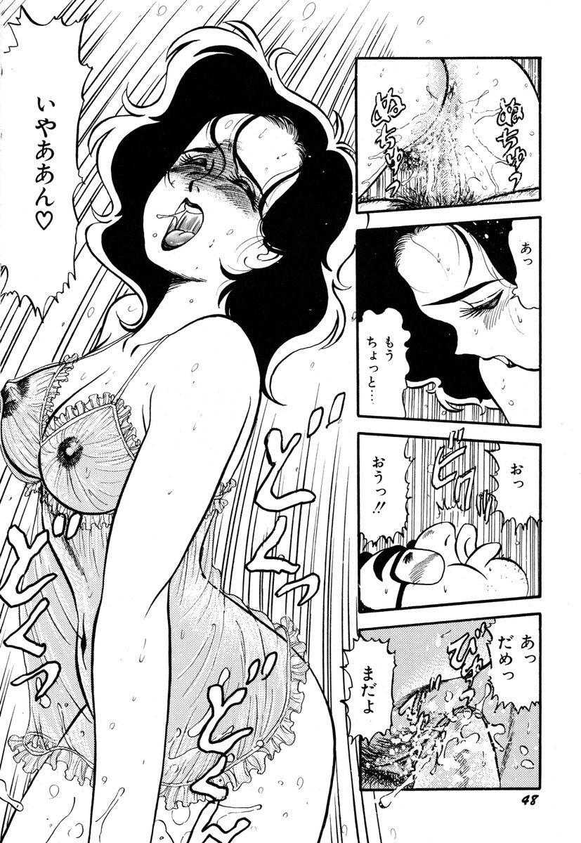 Sensei wa D-Cup 51