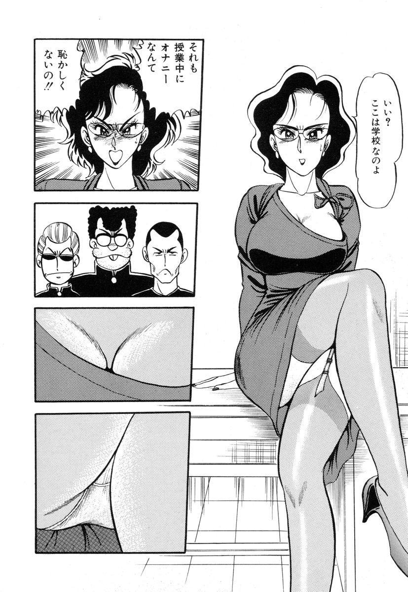 Sensei wa D-Cup 57