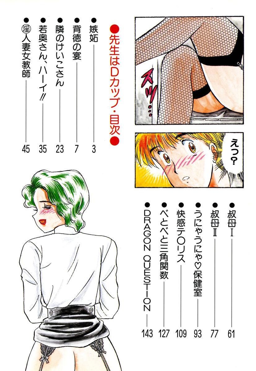 Sensei wa D-Cup 5