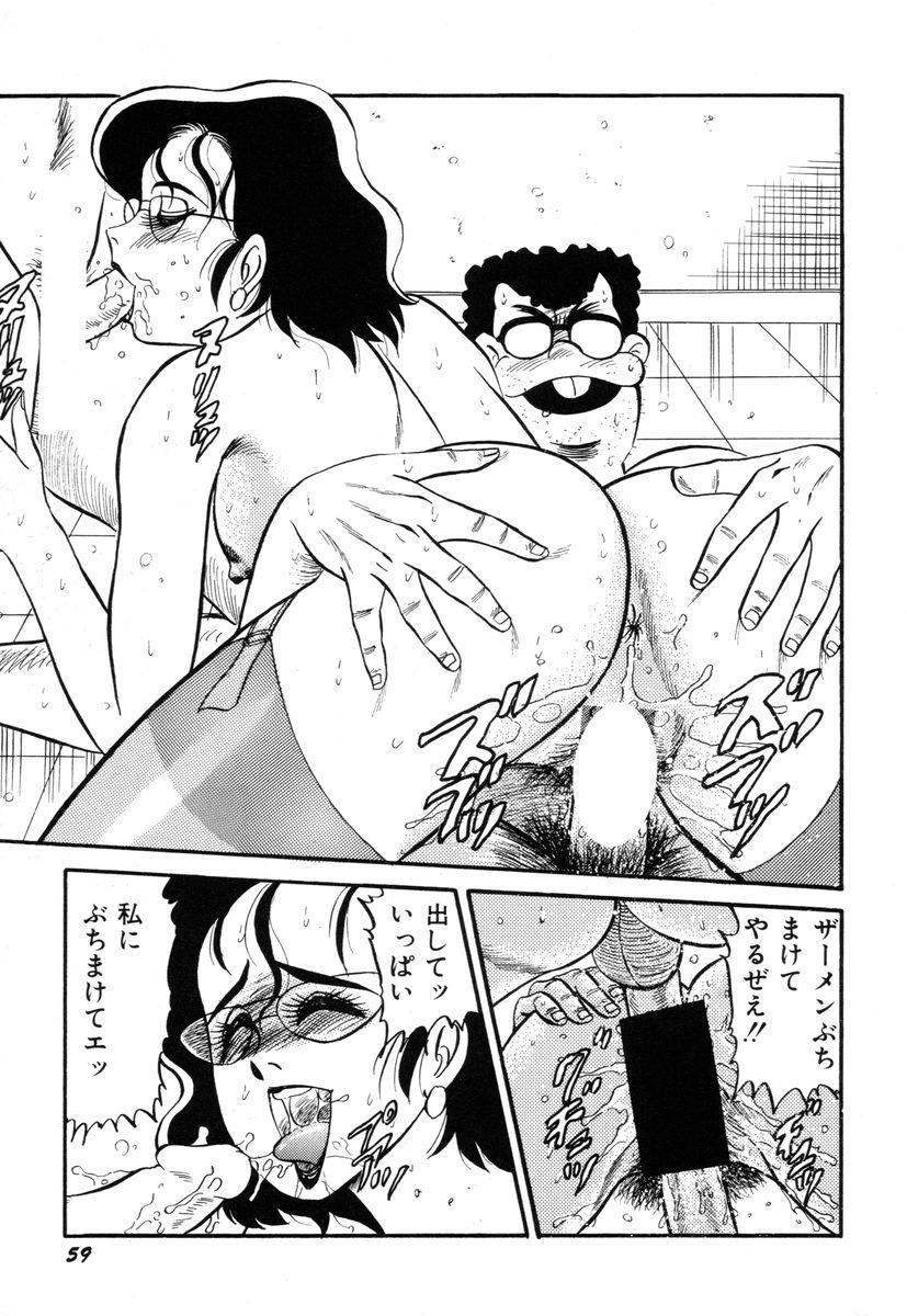 Sensei wa D-Cup 62