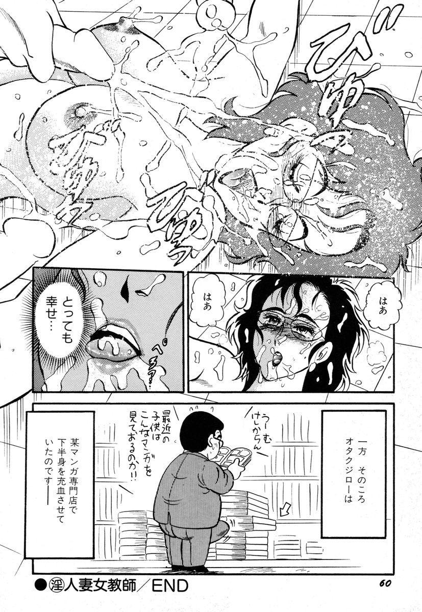 Sensei wa D-Cup 63