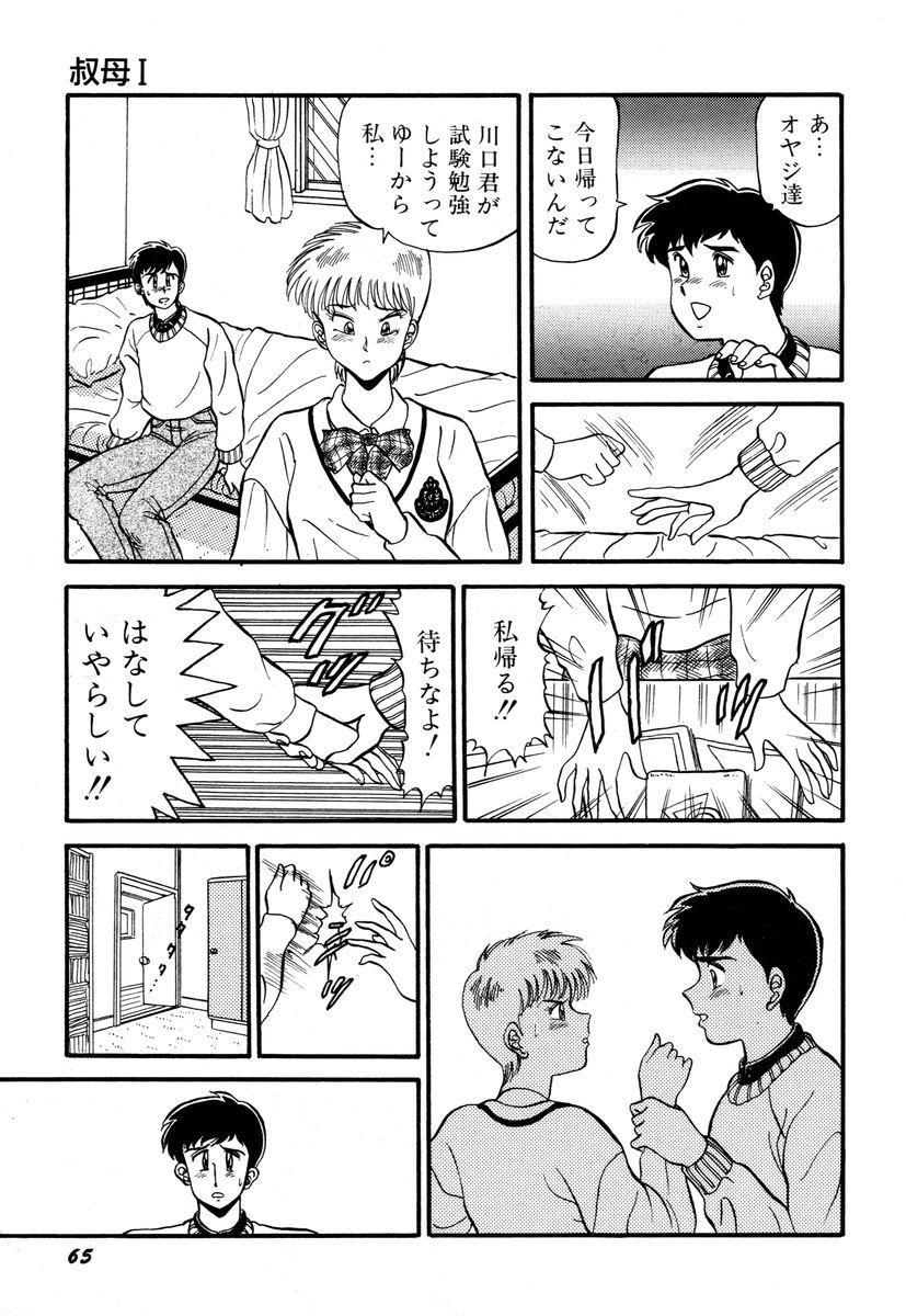 Sensei wa D-Cup 68