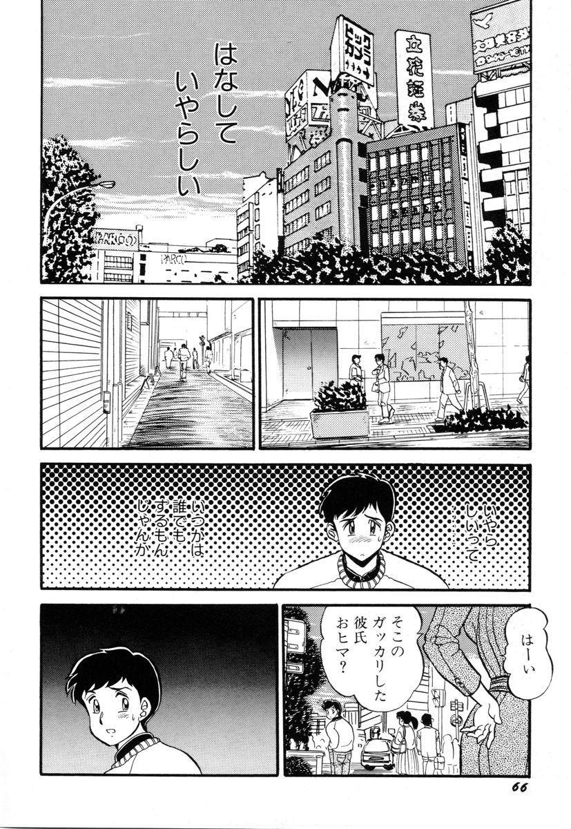 Sensei wa D-Cup 69