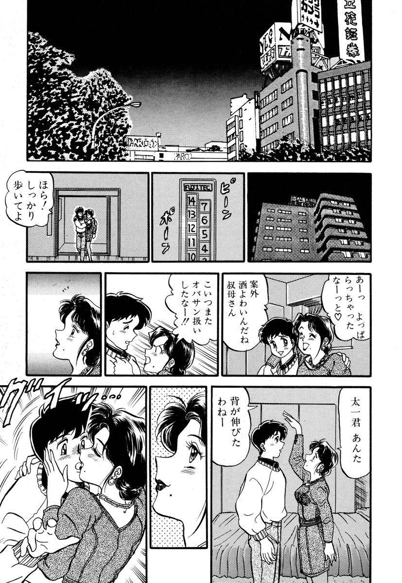 Sensei wa D-Cup 72