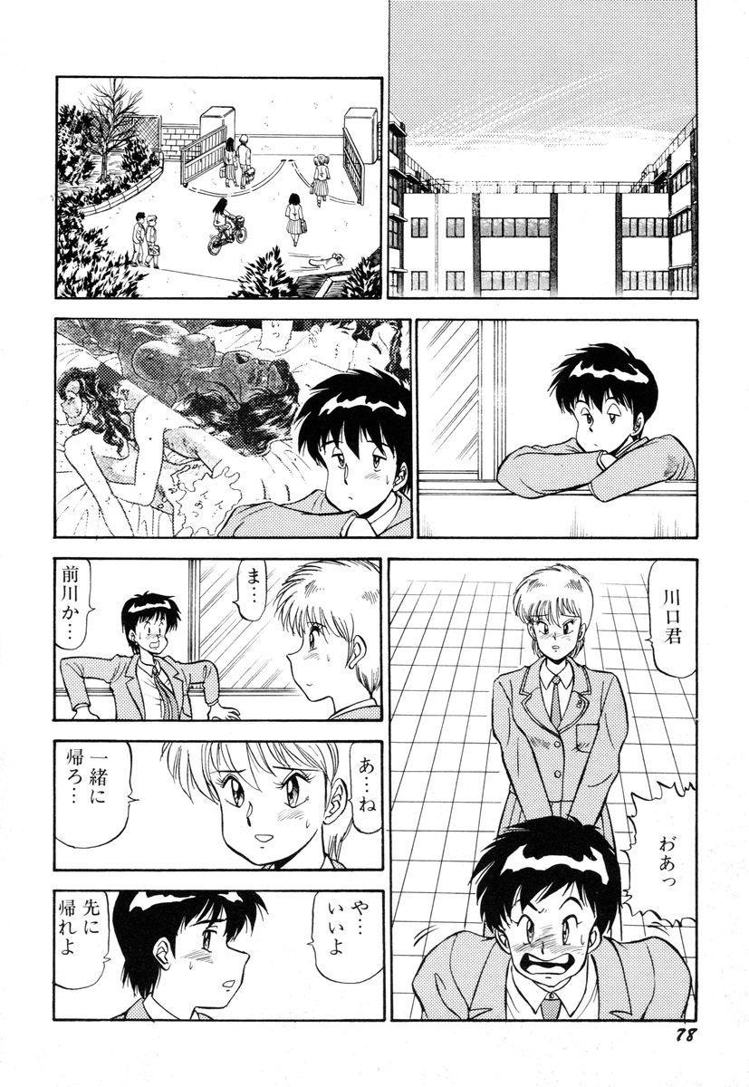 Sensei wa D-Cup 81