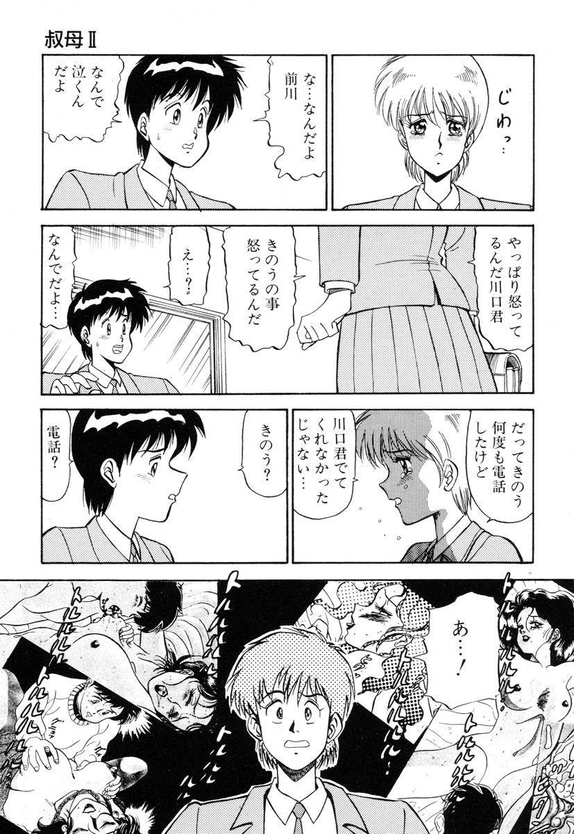 Sensei wa D-Cup 82