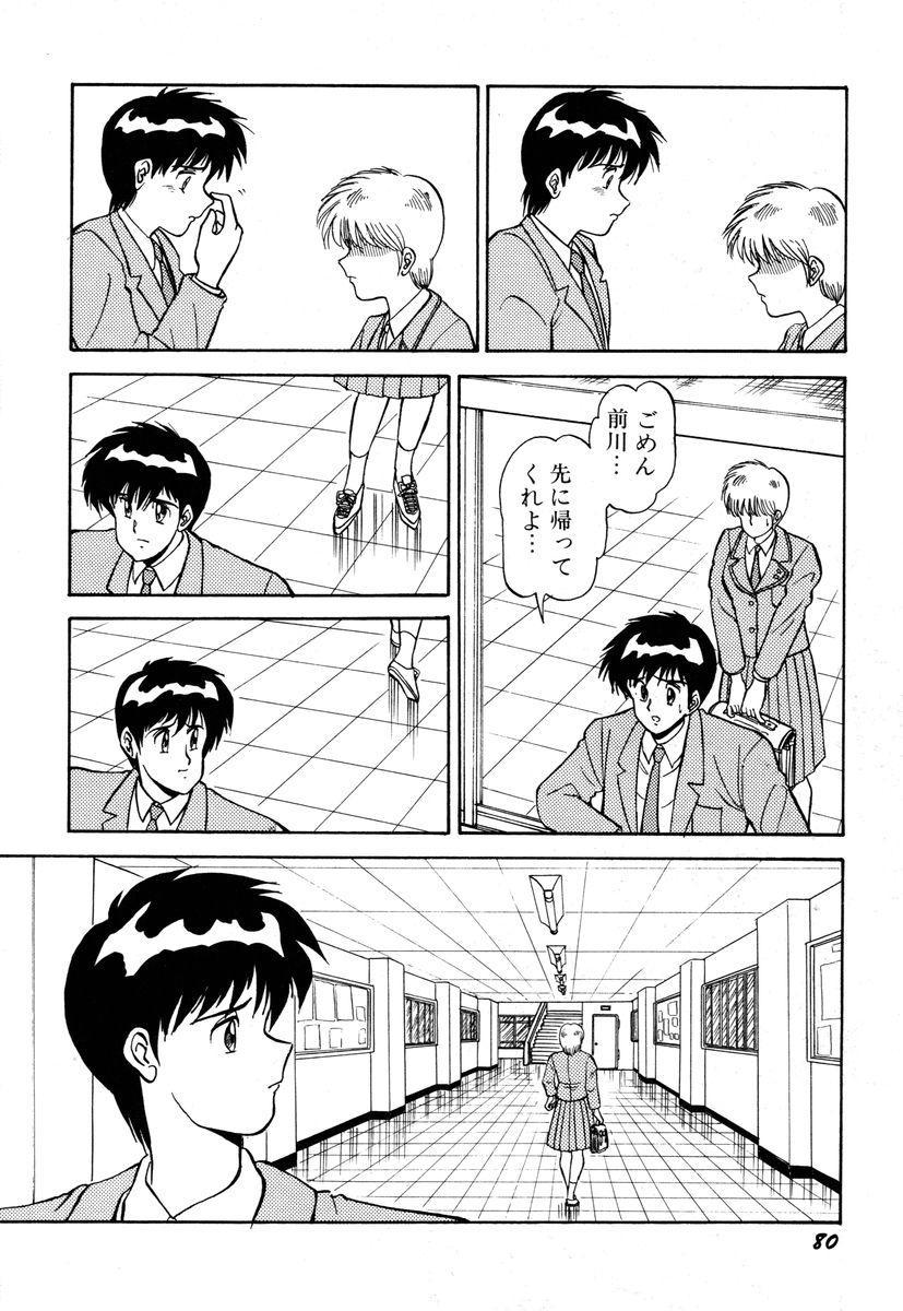 Sensei wa D-Cup 83