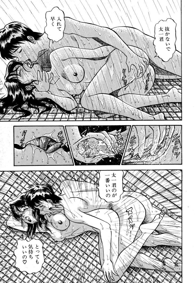 Sensei wa D-Cup 92