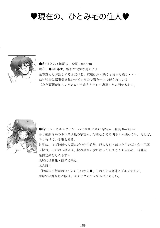 Uchuujin wa Ushi Musume 17