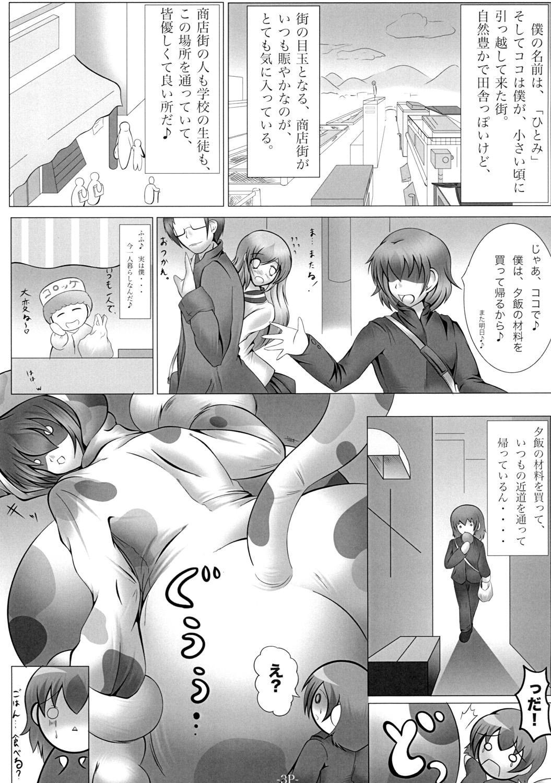 Uchuujin wa Ushi Musume 1