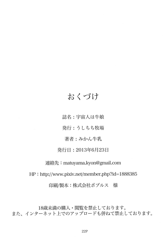 Uchuujin wa Ushi Musume 20