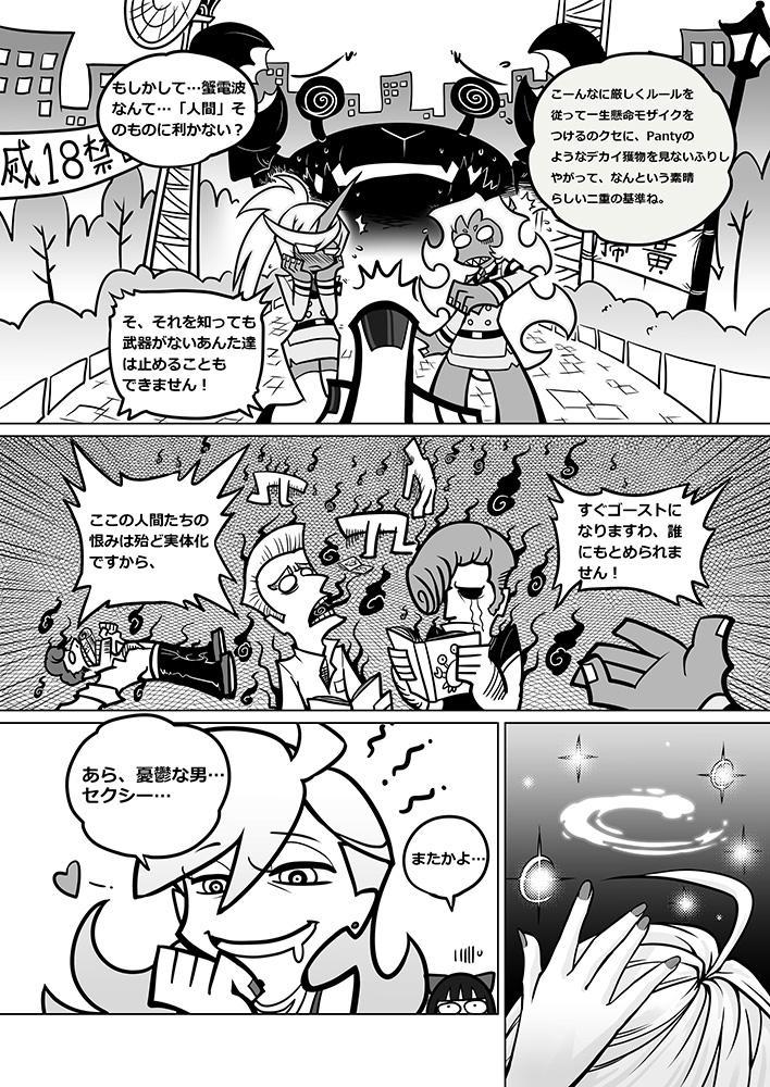 Sakuga houkai 9
