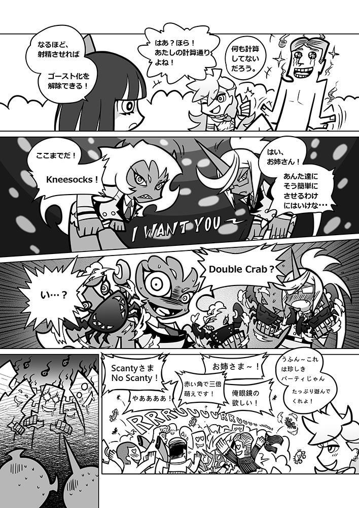Sakuga houkai 13
