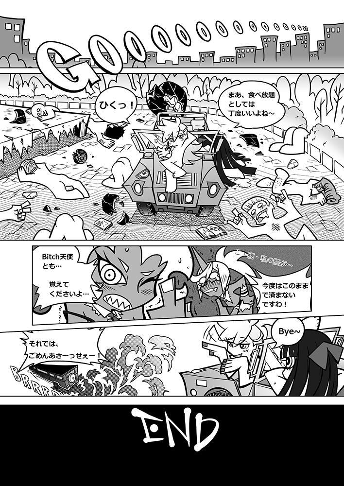 Sakuga houkai 21