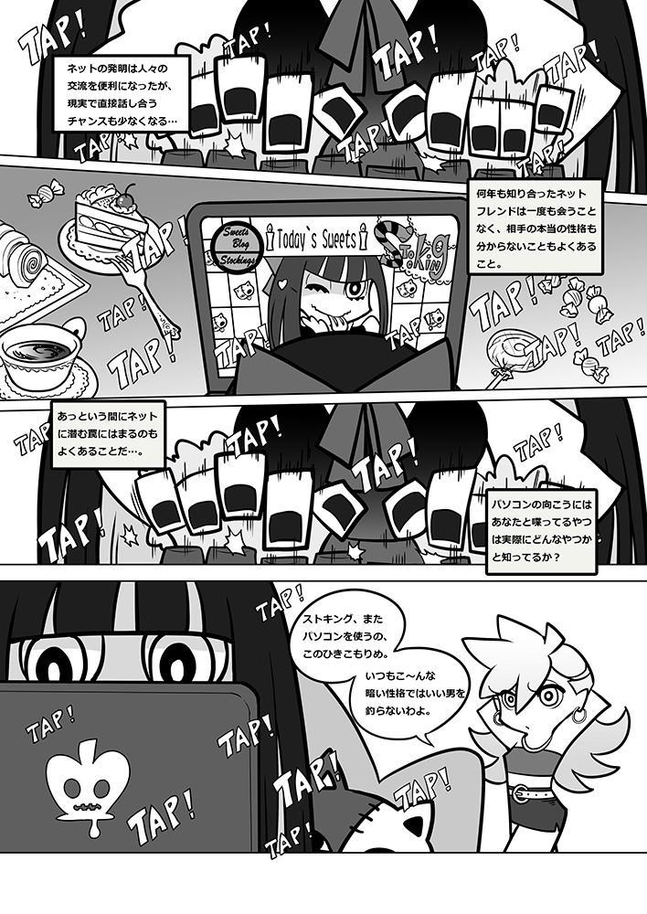 Sakuga houkai 23