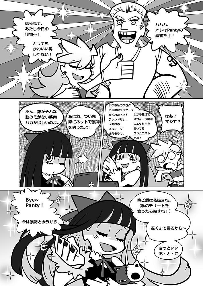 Sakuga houkai 24