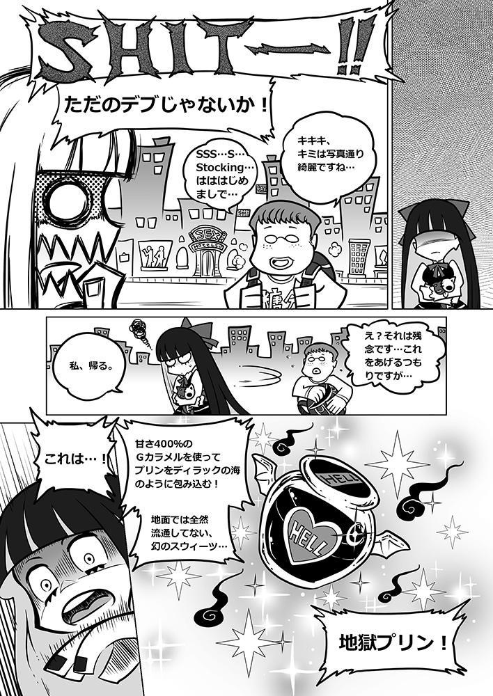 Sakuga houkai 25