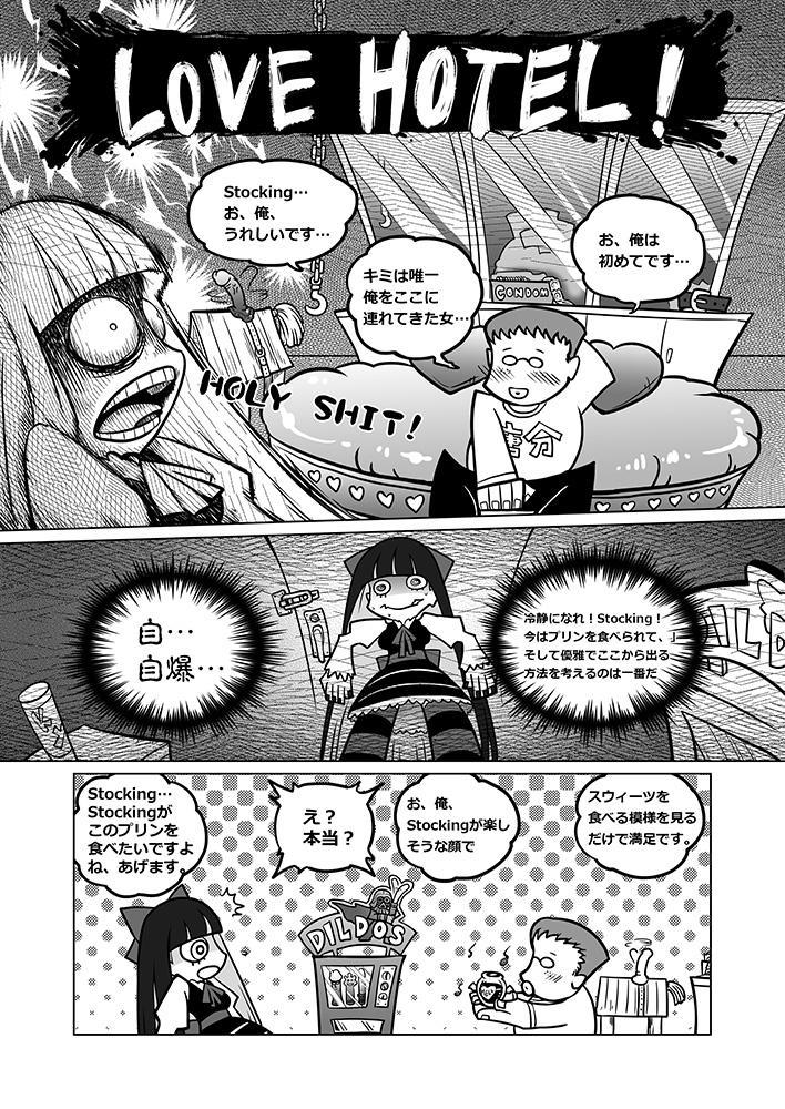 Sakuga houkai 27