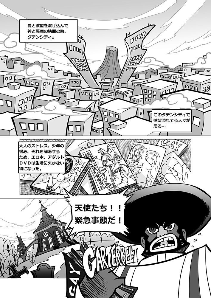 Sakuga houkai 2