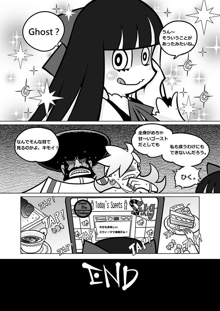 Sakuga houkai 44