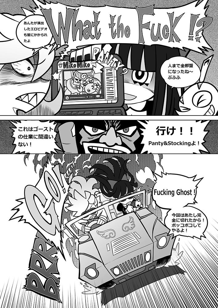 Sakuga houkai 5