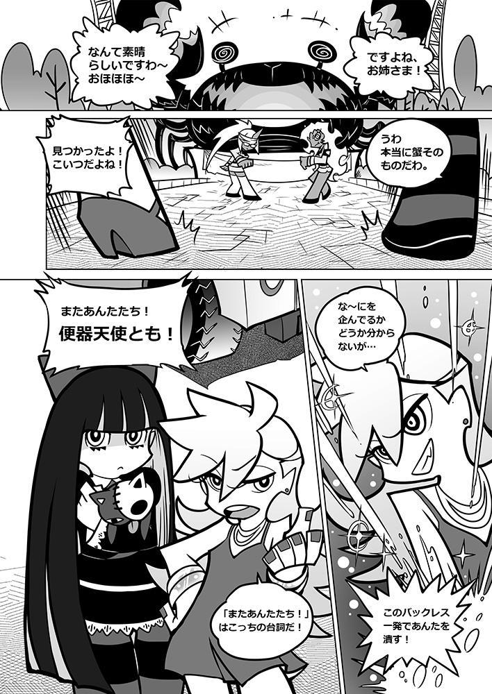 Sakuga houkai 7