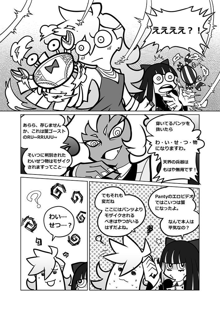 Sakuga houkai 8