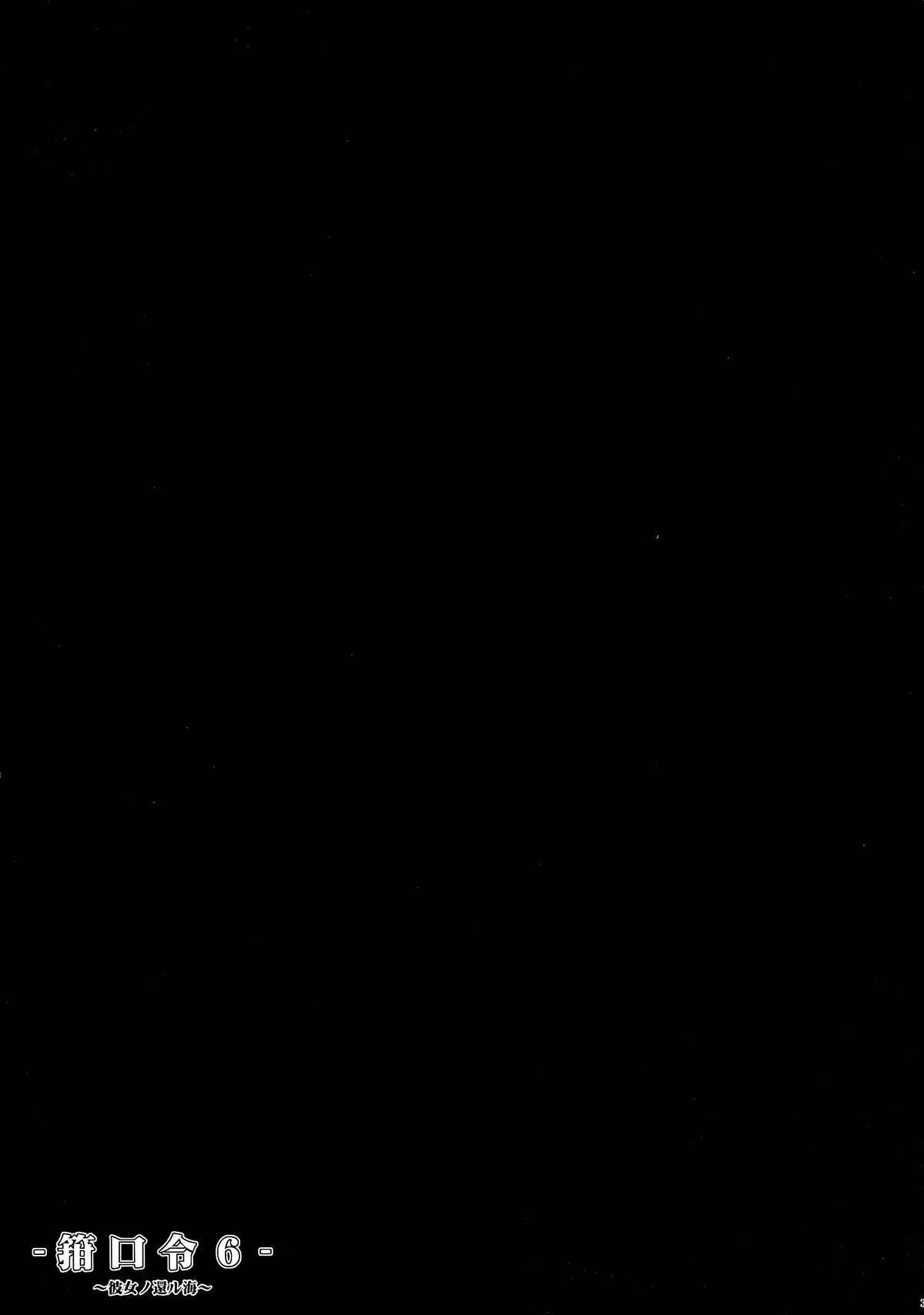 Kankourei 6 37