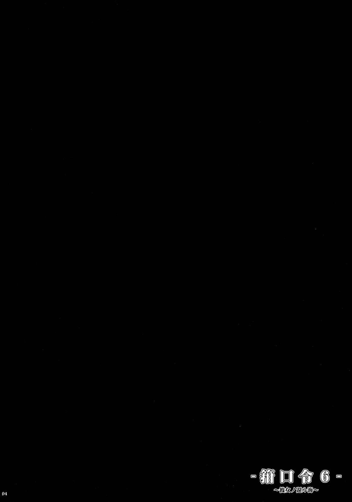 Kankourei 6 4
