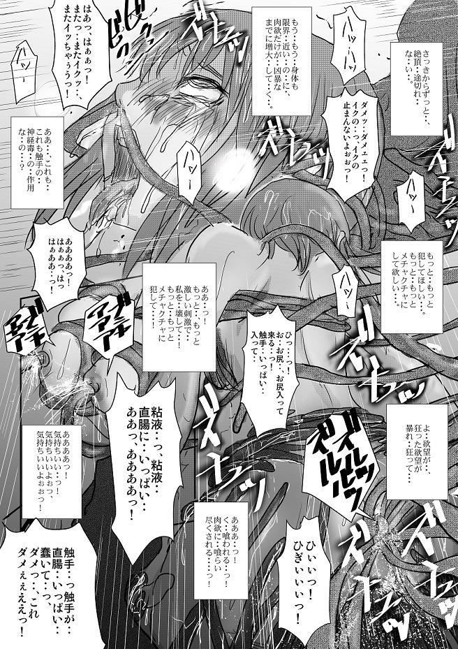 欲望の餌食【第1話】 16