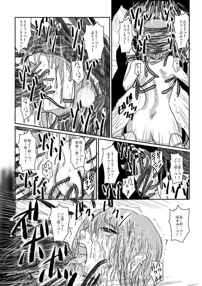 欲望の餌食【第1話】 4