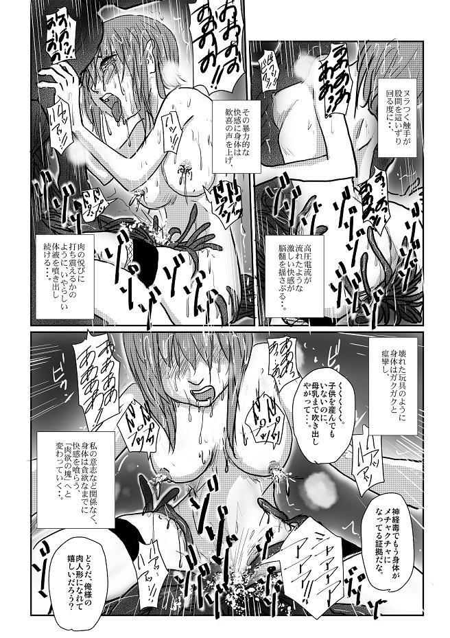 欲望の餌食【第1話】 7