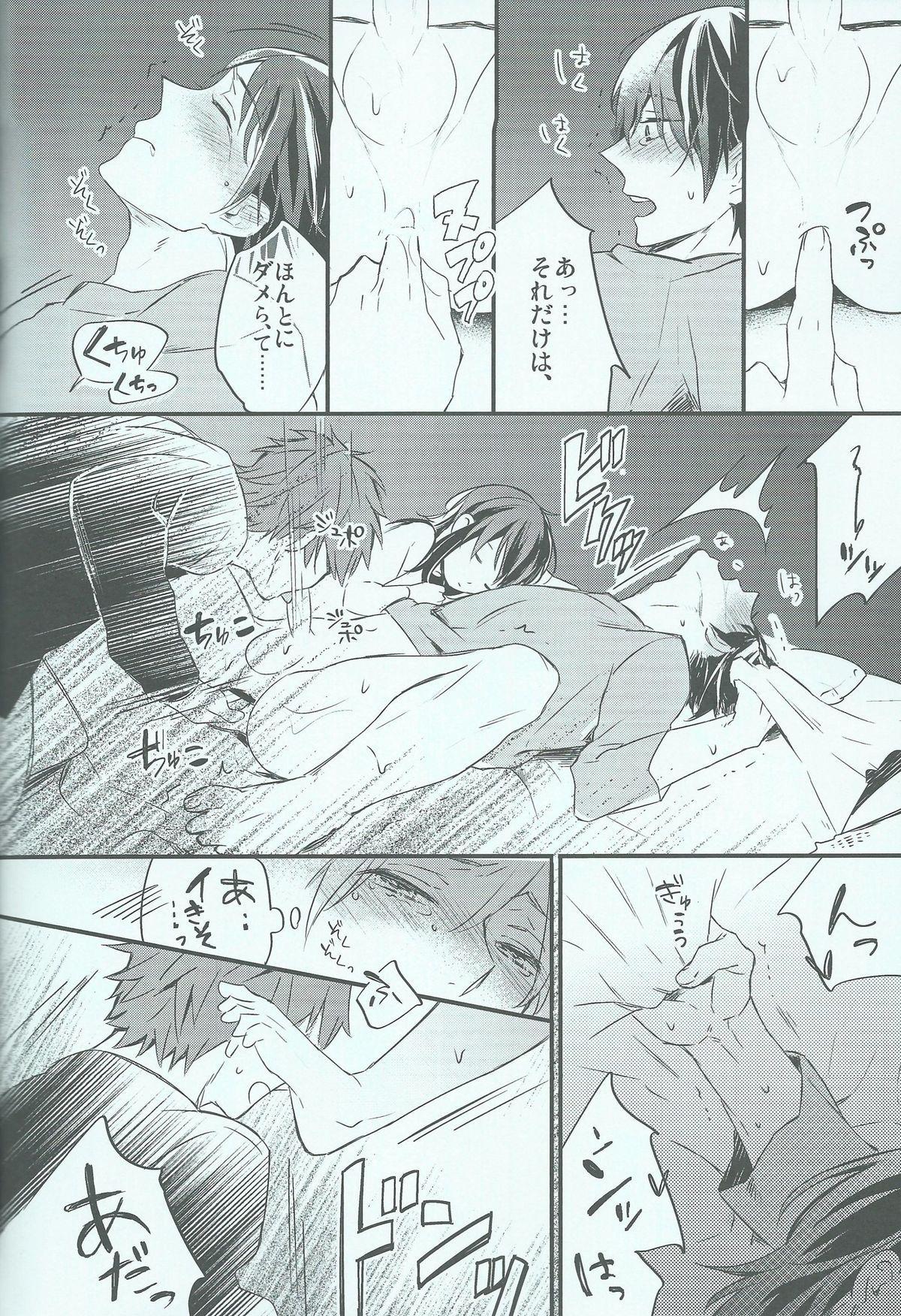 Oyasumi chuu wa Oshizuka ni 11