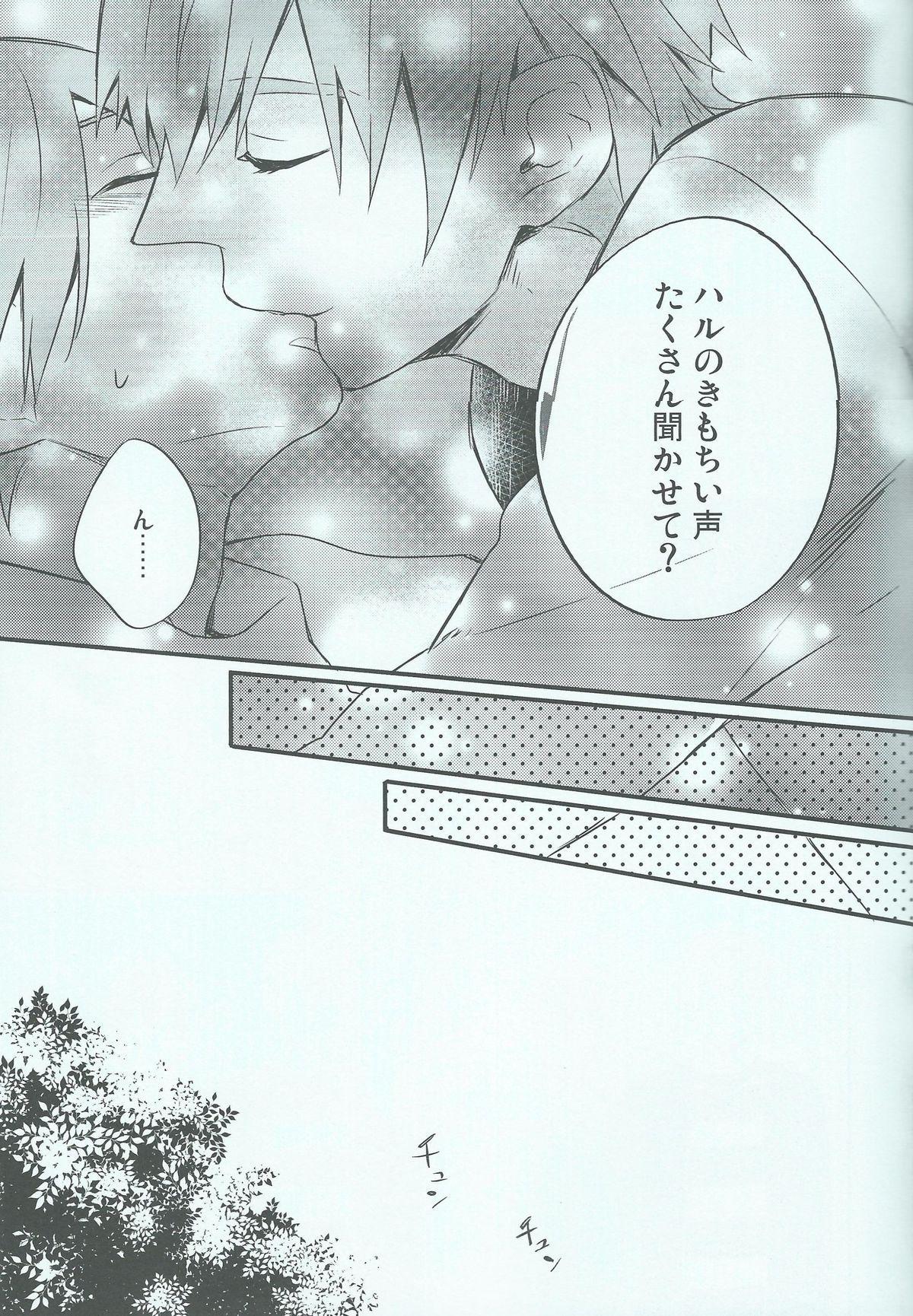 Oyasumi chuu wa Oshizuka ni 16