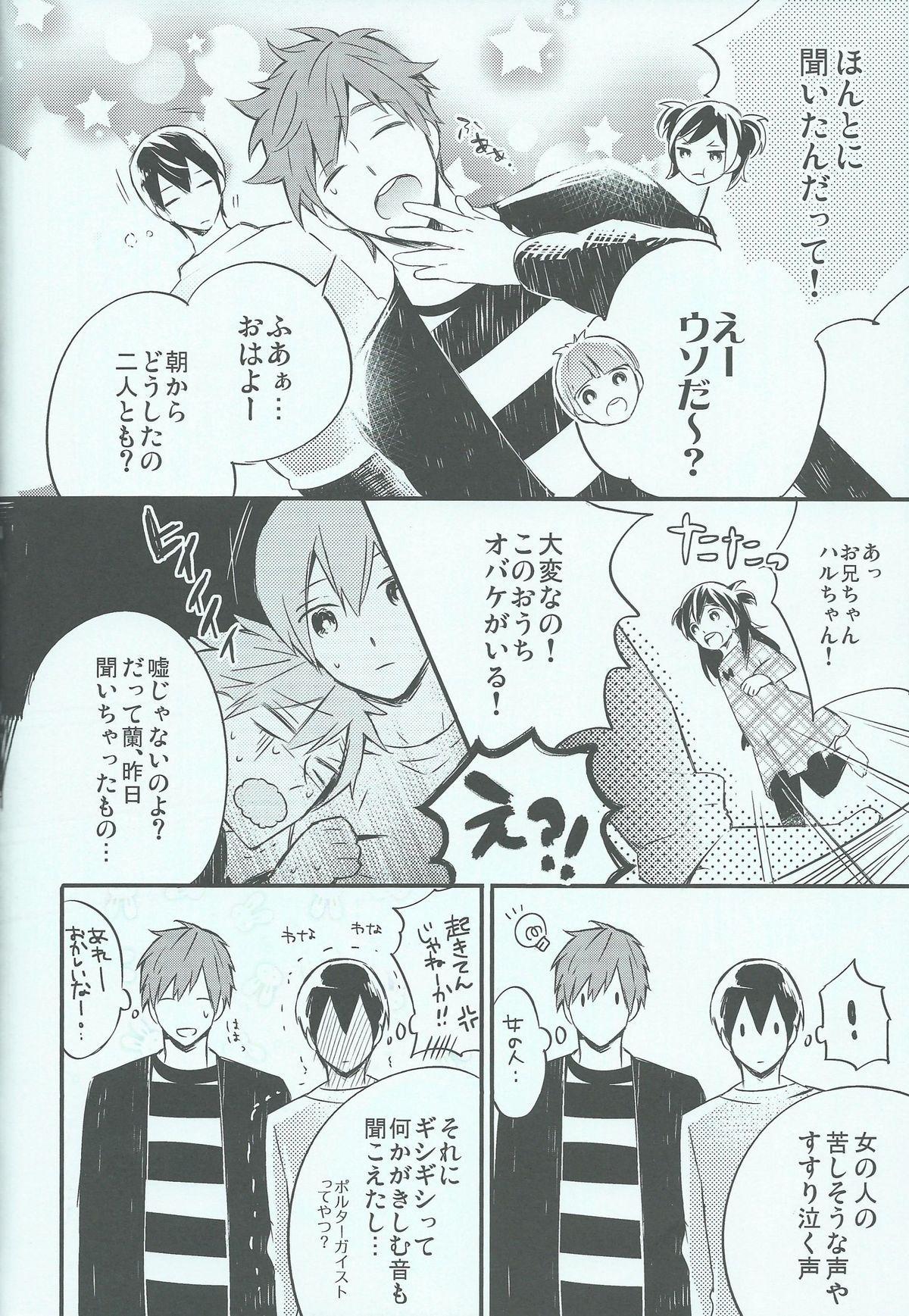 Oyasumi chuu wa Oshizuka ni 17