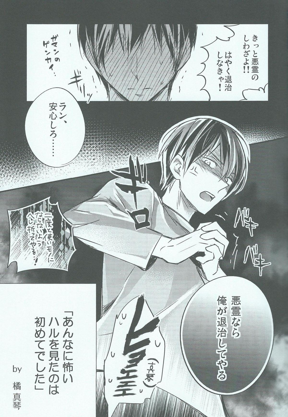 Oyasumi chuu wa Oshizuka ni 18
