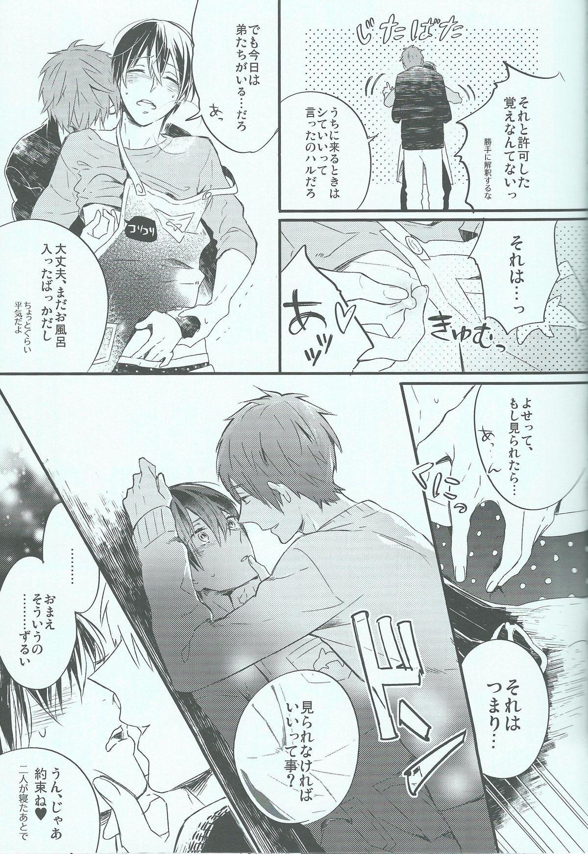 Oyasumi chuu wa Oshizuka ni 4