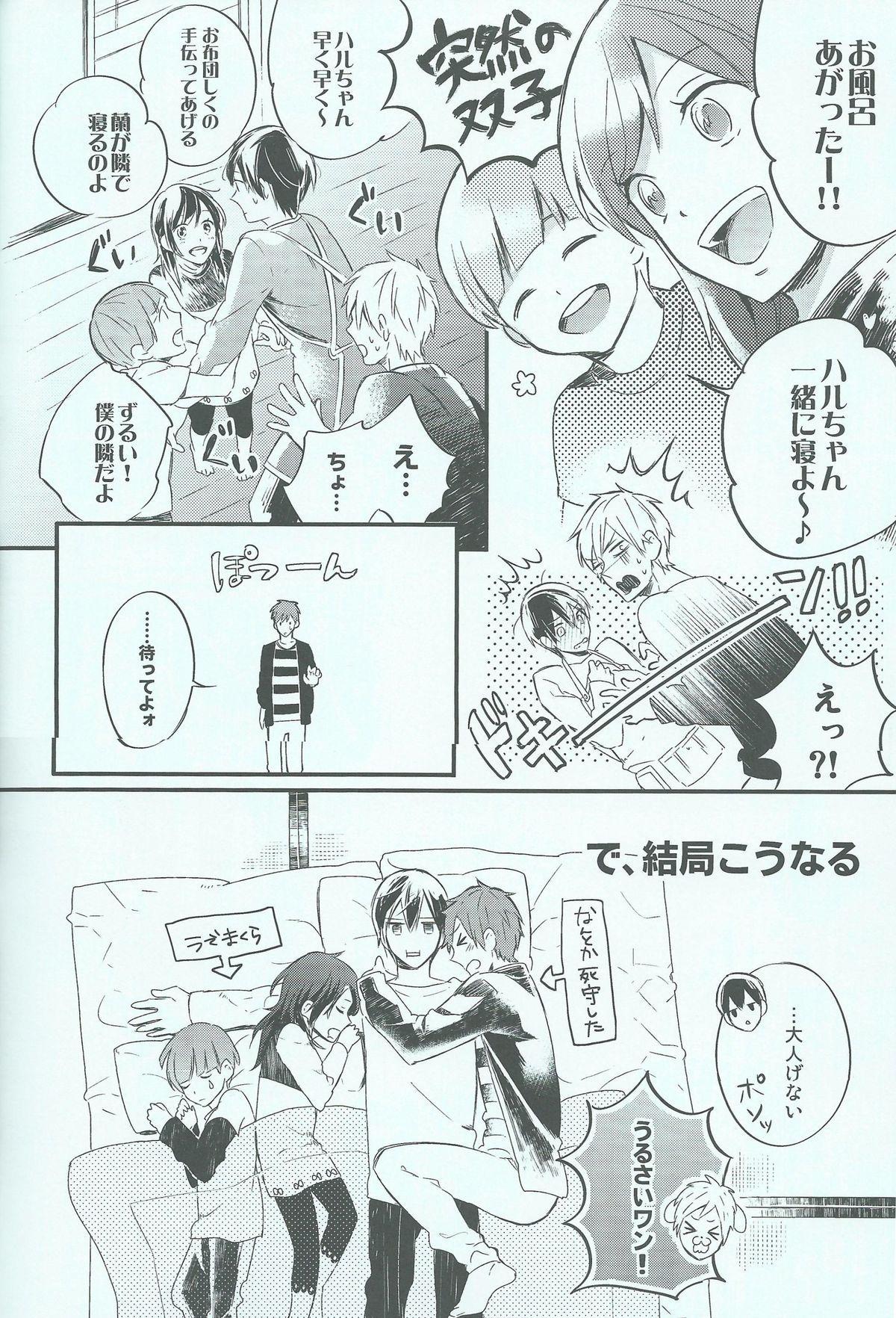 Oyasumi chuu wa Oshizuka ni 5