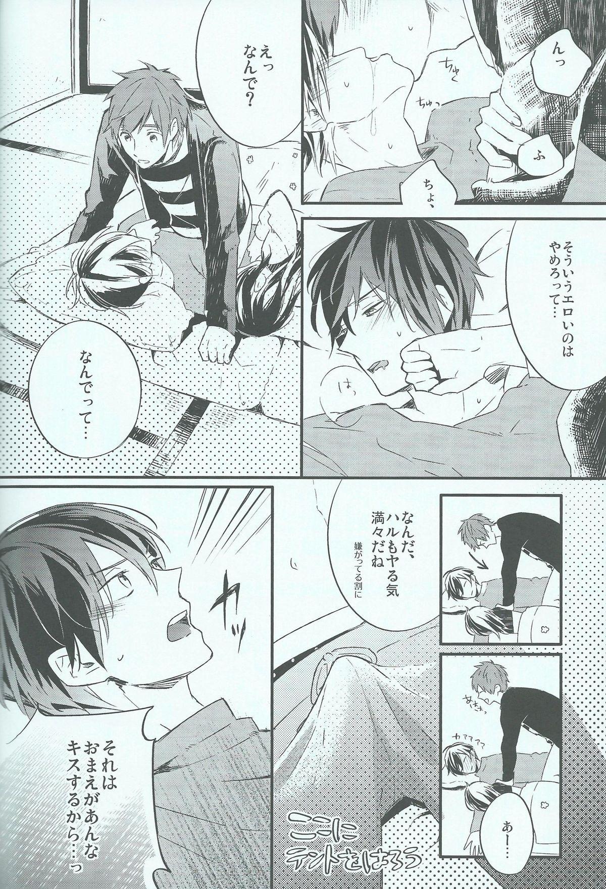 Oyasumi chuu wa Oshizuka ni 7